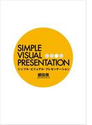 シンプル・ビジュアル・プレゼンテーション