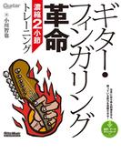 ギター・フィンガリング革命 濃縮2小節トレーニング(ギター・マガジン)