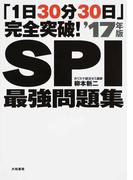 SPI最強問題集 「1日30分30日」完全突破! '17年版