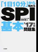 SPI基本問題集 「1日10分」から始める '17年版