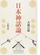 日本神話論
