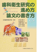 歯科衛生研究の進め方・論文の書き方 第2版
