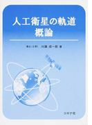 人工衛星の軌道概論