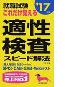 就職試験これだけ覚える適性検査スピード解法 SPI3・CAB・GAB・Webテスト '17年版