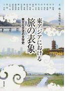アジア遊学 182 東アジアにおける旅の表象