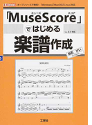 「MuseScore」ではじめる楽譜作成 オープンソースで無料!「Windows」「MacOS」「Linux」対応