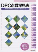 DPC点数早見表 診断群分類樹形図と包括点数・対象疾患一覧 2014年4月/2015年4月増補版