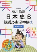 石川晶康日本史B講義の実況中継 1 原始〜古代