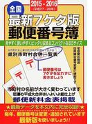 郵便番号簿 最新7ケタ版 全国 2015−2016