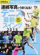 連続写真でうまくなる!テニス最新スイング 2015 (NSK MOOK)