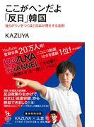 ここがヘンだよ「反日」韓国 彼らがウソをつくほど日本が得をする法則(知的発見!BOOKS)