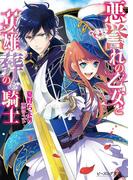 【期間限定価格】悪誉れの乙女と英雄葬の騎士(B's‐LOG文庫)