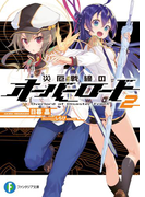 災厄戦線のオーバーロード2(富士見ファンタジア文庫)