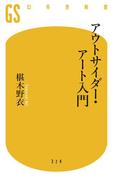 アウトサイダー・アート入門(幻冬舎新書)