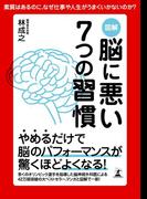 【期間限定価格】図解 脳に悪い7つの習慣