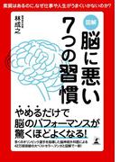 【期間限定価格】図解 脳に悪い7つの習慣(幻冬舎単行本)