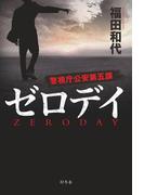 ゼロデイ 警視庁公安第五課(幻冬舎単行本)