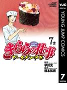 江戸前鮨職人 きららの仕事 ワールドバトル 7(ヤングジャンプコミックスDIGITAL)