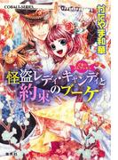 乙女☆コレクション 怪盗レディ・キャンディと約束のブーケ(コバルト文庫)