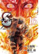 Sエスー最後の警官ー 16(ビッグコミックス)