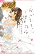 おかえり、僕の花嫁(フラワーコミックス)