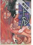 【期間限定 無料お試し版】シュトヘル 1(ビッグコミックススペシャル)