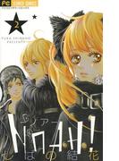 NOAH! 2(フラワーコミックス)
