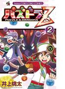 パズドラZ 2(てんとう虫コミックス)