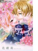 ヒミツのアイちゃん 15(フラワーコミックス)