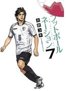 フットボールネーション 7(ビッグコミックス)
