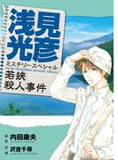 浅見光彦ミステリースペシャル 若狭殺人事件(MBコミックス)
