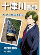 十津川警部ミステリースペシャル イベント列車を狙え(MBコミックス)