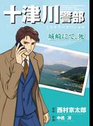 十津川警部ミステリースペシャル 城崎にて、死(MBコミックス)