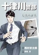 十津川警部ミステリースペシャル 七人の証人(MBコミックス)
