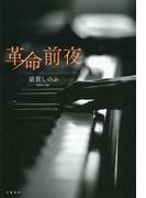 革命前夜(文春e-book)