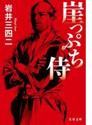 崖っぷち侍(文春文庫)