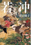 若冲(文春e-book)