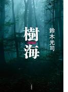 樹海(文春e-book)