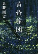 黄昏旅団(文春e-book)