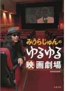 みうらじゅんのゆるゆる映画劇場(文春文庫)
