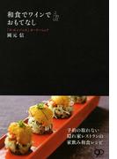 和食でワインでおもてなし(文春e-book)