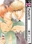 Punch↑(2)(ビーボーイコミックス)