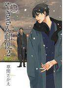 やぎさん郵便 2(シトロンコミックス)