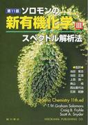 ソロモンの新有機化学 第11版 3 スペクトル解析法