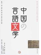 中国の言語文学 (櫻美林大學孔子學院中国学叢書)