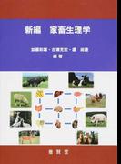 新編家畜生理学