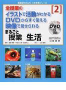 まるごと授業生活 全授業のイラストで活動がわかる DVDからすぐ使える 映像で見せられる 2 (喜楽研のDVDつき授業シリーズ)