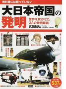 教科書には載っていない大日本帝国の発明 世界を驚かせた33の発明秘話