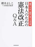 日本人のための憲法改正Q&A 疑問と不安と誤解に答える決定版