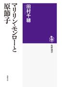 マリリン・モンローと原節子 (筑摩選書)(筑摩選書)
